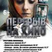 Афиша Перерыв на кино.jpg